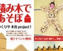 香川デザイン積み木