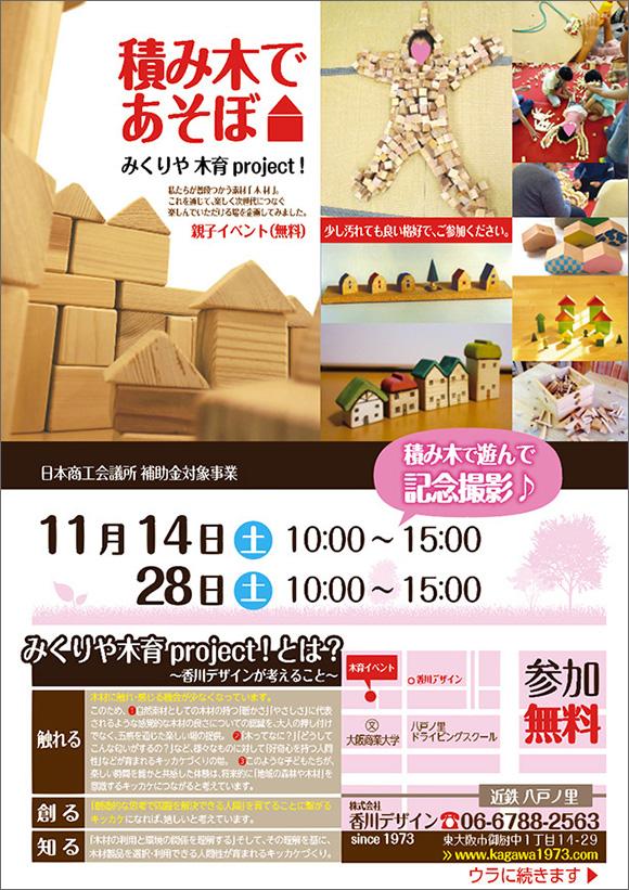 香川デザイン木育