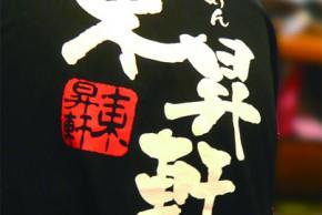 「東昇軒」塚口駅前